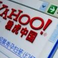 Yahoo isi va inchide, pana pe 19 august, serviciul de posta electronica din China, potrivit unui anunt facut vineri de compania americana. Utilizatorii serviciului de posta electronica al filialei din […]
