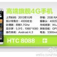 HTC pregateste lansarea unei phabet denumit One Max, care va completa oferta de terminale de varf a companiei. Primele informati privind specificatiile noului dispozitiv si data lansarii acestuia provin din […]